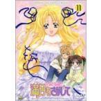 満月をさがして 11(DVD)