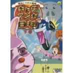 ギャグマンガ日和 下巻(DVD)
