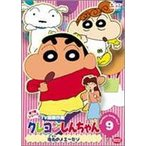 クレヨンしんちゃん TV版傑作選 第7期シリーズ 9(DVD)