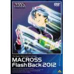 超時空要塞マクロス Flash Back 2012(DVD)