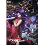 マクロスF(フロンティア) 3(DVD)