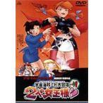 宇宙海賊ミトの大冒険 2人の女王様 1(DVD)