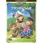 世界名作劇場・完結版 フランダースの犬(DVD)