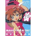 EMOTION the Best 魔法使いTai! TV ANIMATION SERIES DVD-BOX(DVD)