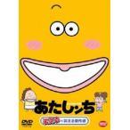 あたしンち 笑える×笑える傑作選(DVD)