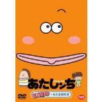 あたしンち ほのぼの×笑える傑作選(DVD)