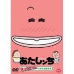 あたしンち きゅんきゅん×笑える傑作選(DVD)
