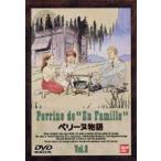 ペリーヌ物語 8(DVD)