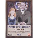 ペリーヌ物語 12(DVD)