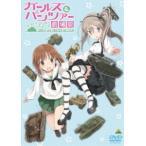 ガールズ&パンツァー 劇場版(DVD)