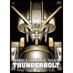 機動戦士ガンダム サンダーボルト BANDIT FLOWER(DVD)