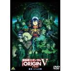 機動戦士ガンダム THE ORIGIN V 激突 ルウム会戦(DVD)