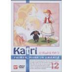 牧場の少女カトリ 12(最終巻) [DVD]