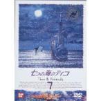 七つの海のティコ 7(DVD)