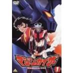 マジンカイザー 1(DVD)