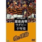 関東大学ラグビーの画像