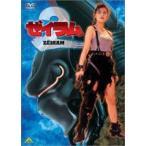 ゼイラム2(DVD)