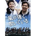 風が強く吹いている(DVD)