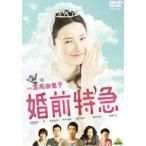 婚前特急(DVD)