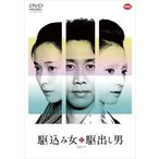 駆込み女と駆出し男(DVD)