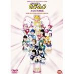 美少女戦士セーラームーン 火球王妃降臨(DVD)