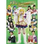 美少女戦士セーラームーン かぐや島伝説[改訂版]夏休み!宝石探検隊(DVD)
