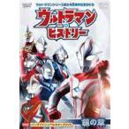 ウルトラマン・ヒストリー (DVD)