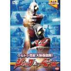 ウルトラキッズDVD ウルトラ怪獣大映像図解! ジャック&エース編(DVD)
