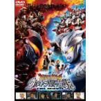 大怪獣バトル ウルトラ銀河伝説 THE MOVIE 通常版(DVD)