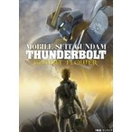 機動戦士ガンダム サンダーボルト BANDIT FLOWER(Blu-ray)