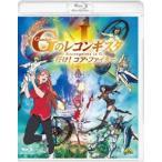 劇場版『ガンダム Gのレコンギスタ I』「行け!コア・ファイター」 通常版 [Blu-ray]
