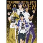 テニプリフェスタ2016 〜合戦〜(特装限定版)(Blu-ray)