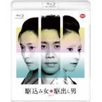 駆込み女と駆出し男(Blu-ray)