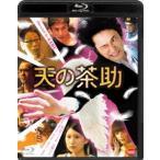 天の茶助(Blu-ray)