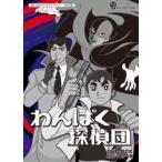 想い出のアニメライブラリー 第62集 わんぱく探偵団 DVD-BOX HDリマスター版(DVD)