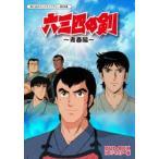 想い出のアニメライブラリー 第68集 六三四の剣 青春編 DVD-BOX HDリマスター版(DVD)