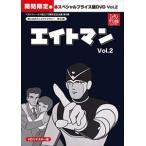 想い出のアニメライブラリー 第33集 エイトマン HDリマスター スペシャルプライス版DVD vol.2<期間限定>(DVD)