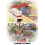 鉄道模型の世界へようこそ DVD<HDリマスター版> [DVD]