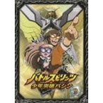バトルスピリッツ 少年突破バシン 9(DVD)