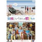 海賊じいちゃんの贈りもの(DVD)