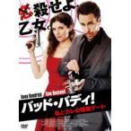 バッド・バディ! 私とカレの暗殺デート(DVD)