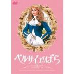 ベルサイユのばら デジタルリマスター版(DVD)