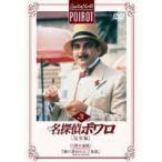 名探偵ポワロ[完全版]Vol.3(DVD)