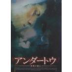 アンダートウ〜決死の逃亡〜(DVD)