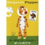 サージェント・ペッパー ぼくの友だち(DVD)