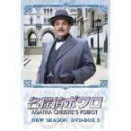 名探偵ポワロ ニュー・シーズン DVD-BOX 3(DVD)