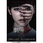 劇場霊 スタンダード・エディション [DVD]