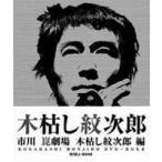 木枯し紋次郎 DVD-BOX 2(DVD)