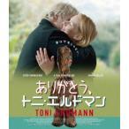 ありがとう、トニ・エルドマン(Blu-ray)