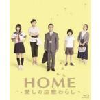 HOME 愛しの座敷わらし スペシャル・エディション(Blu-ray)